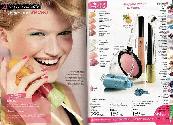 Авон москва где дешевле купить косметику в интернет магазине