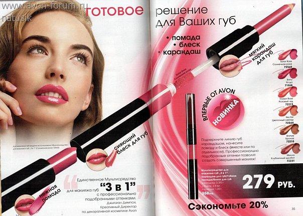 Авон москва телефон evidens косметика купить