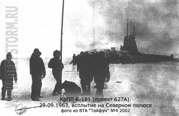 К-181 на Северном полюсе