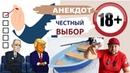 Анекдот про Путина Лукашенко и Трампа ржака!