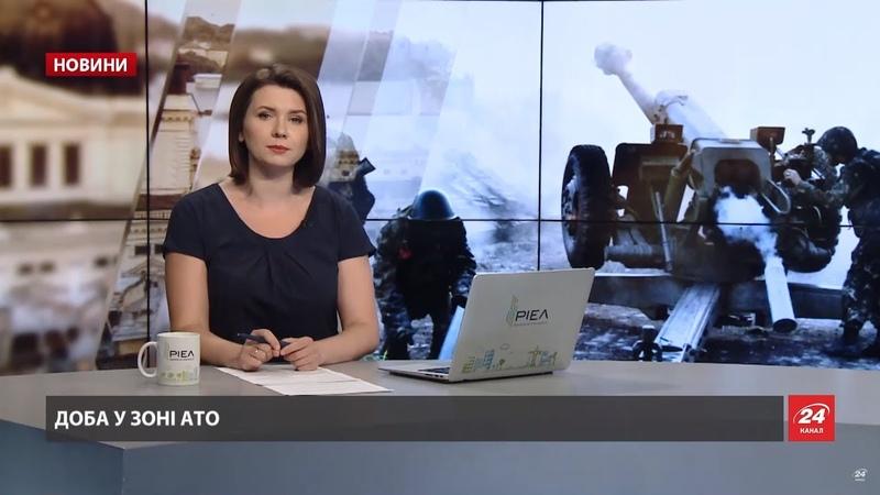 Випуск новин за 11 00 Ситуація на фронті