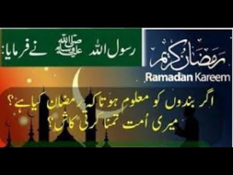 Allama Khadim Hussain Rizvi About Ramadan Package 2019