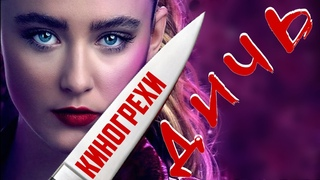 Киногрехи и киноляпы фильма Дичь в грехо-обзоре от MovieTroll