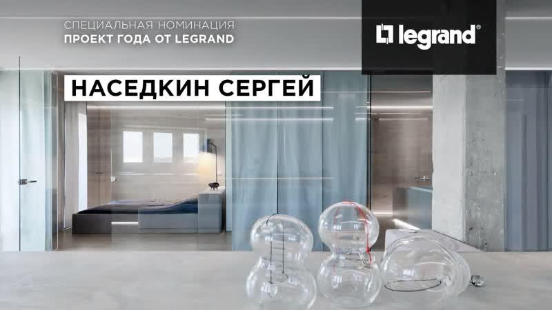 Победитель PREMIUM LIVING Award 2019 в специальной номинации «Проект года от компании LEGRAND»