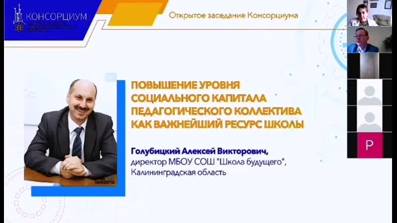 Голубицкий А В Школа будущего пос Большое Исаково Калининградская обл