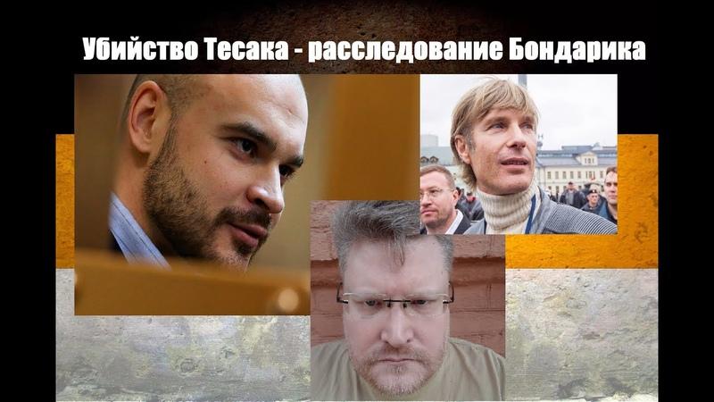 Ложные обвинения против Тесака Максима Марцинкевича расследование Бондарика и РИ