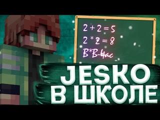 Jesko отвечает на школьные вопросы | Машина, Вагон И Краш отвечают на школьные....