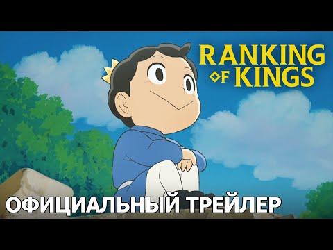 Ranking of Kings Официальный трейлер русские субтитры