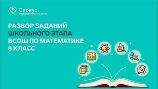 Разбор заданий школьного этапа ВсОШ по математике, 8 класс