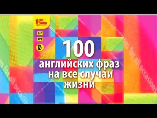 100 английских фраз на все случаи жизни Экспресс аудиокурс Коллектив авторов аудиокнига