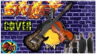 SKILLET - Awake and Alive [Всего ПоНемногу] Кавер Семиструнная Гитара + Скрипка