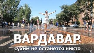 Армения #10. Этот армянский праздник вы не забудете никогда. Вардавар