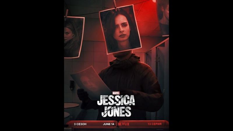 Обзор сериала Джессика Джонс 3 сезон 13 серия