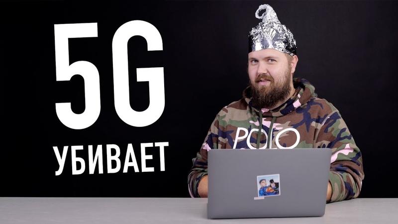 Сети 5G и вышки убивают птиц и детей