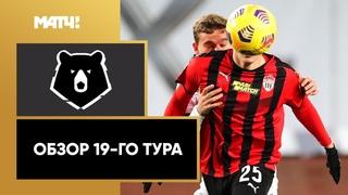 Тинькофф Российская Премьер-лига. Обзор 19-го тура