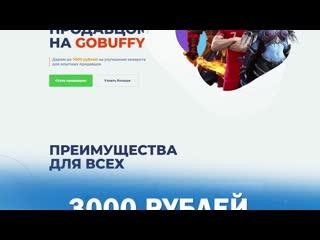 GOBUFFY - АВИТО В МИРЕ ИГР 🔥