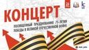 Концерт, посвященный празднованию 75-летия Победы в Великой отечественной войне
