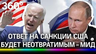Новые санкции США - Байден предупреждал Путина. МИД обещает «неотвратимый» ответ