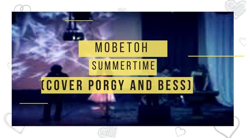 Моветон Summertime cover Porgy And Bess