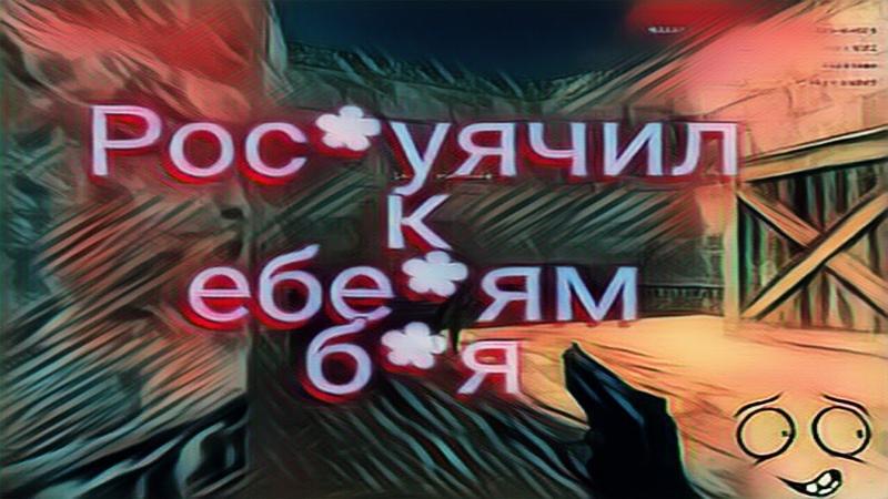 Cs 1.6 ЮТУБЕР ПОДРУБИЛ Аим кфг КОНТР СТРАЙК кс 1.6