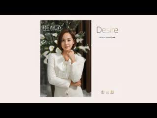 [MV] Han Seung Hee - Desire   Penthouse OST part.3