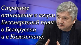 Ростислав Ищенко - Странное отношение к акции Бeccмepтный пoлк в Бeлopуccии и Кaзaхcтaнe.