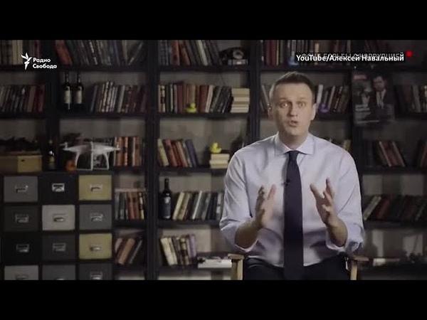 Навального трогать не разрешили За фильм Он вам не Димон оштрафован директор ФБК