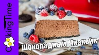 Чизкейк шоколадный (CookingTime)