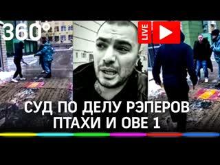 Заседание в Мещанском районном суде по делу рэпера Птахи и Obe 1. Прямая трансляция