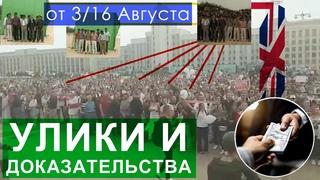 Как фальсифицируют митинги в Минске в столице Беларуси. Кто продюсер и режиссер массовых протестов?