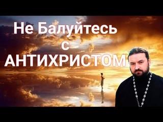Не балуйтесь с антихристом  Духовная опасность QR тату и биочипов — отец Андрей Ткачев