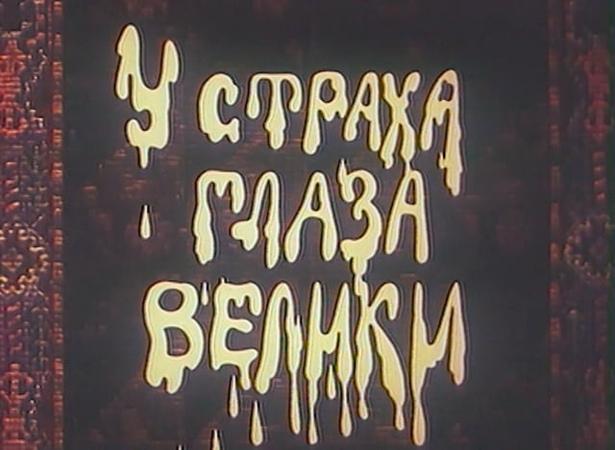 У СТРАХА ГЛАЗА ВЕЛИКИ / FEAR HAS BIG EYES (1946)