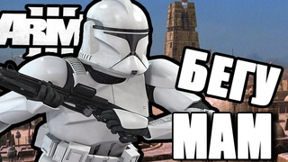Мам, бегу   STAR WARS   ARMA 3