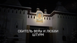 """Обитель Веры и Любви ⚡  Фильм """"Штурм Святой обители""""."""