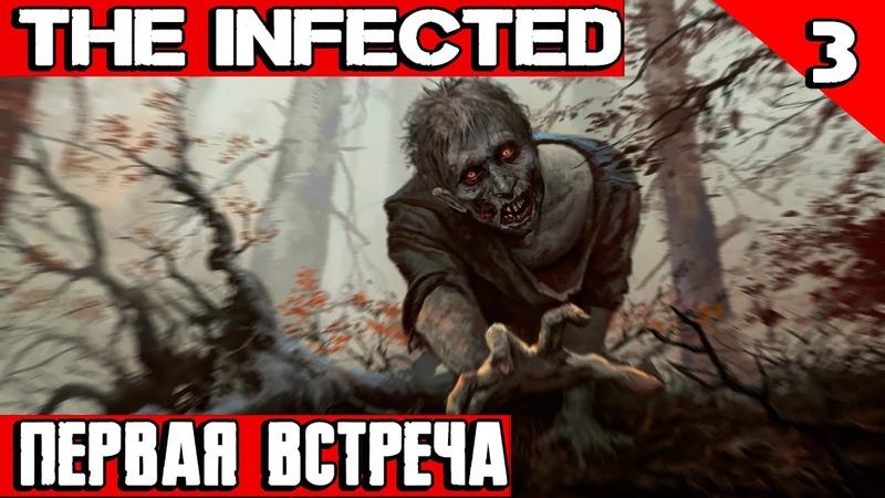 The Infected первая встреча с заражёнными Крафтим лук стрелы и много чего ещё включая брычку 3