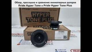 Обзор миниатюрных рупорных высокочастотников Pride Hyper Tone и Pride Hyper Tone Plus