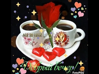 🌠🌠🌠 Добрый Вечер! 🌹🌹🌹Дарите друг другу Любовь и Тепло! 💕❤️💖