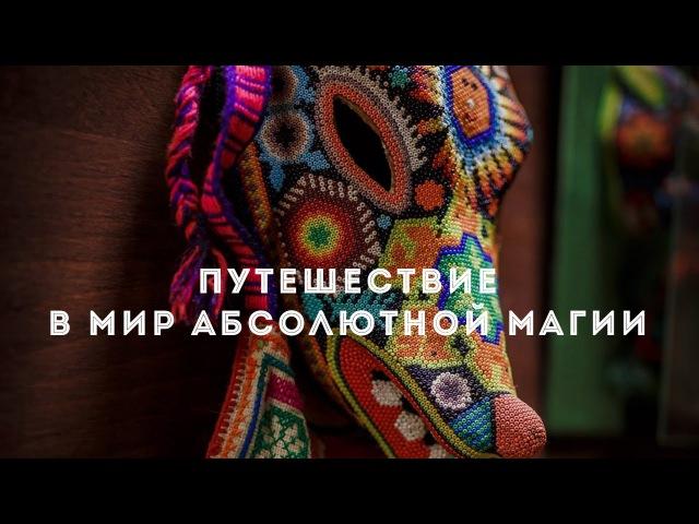 Путешествие в мир абсолютной магии документальный фильм Виталия Сундакова
