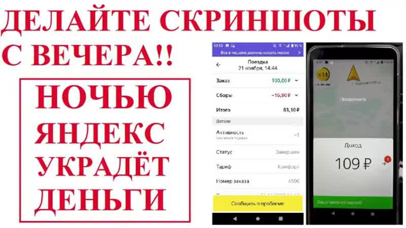 Яндекс делает скидку за счёт водителя и ЗАМЕТАЕТ СЛЕДЫ Есть 100% железобетонные доказательства 360p mp4