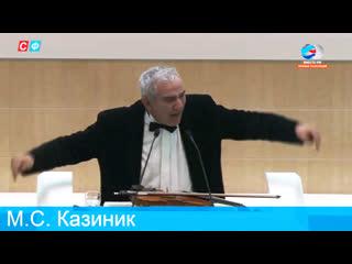 Выступление Михаила Казиника в Совете Федерации