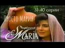 Просто Мария 31 40 серии из 143 драма мелодрама Мексика 1989 1990