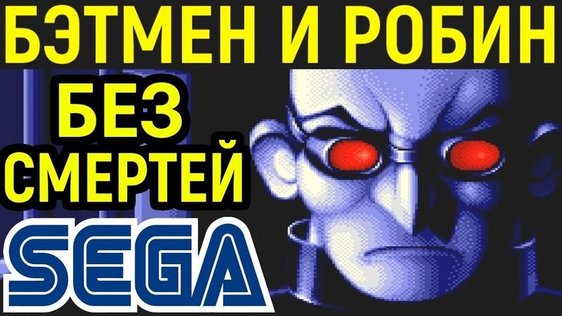 СЕГА БЭТМЕН И РОБИН БЕЗ СМЕРТЕЙ - The Adventures of Batman Robin No Death Sega Longplay
