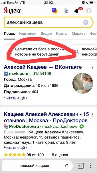 Нейрохирург Алексей Кащеев - Страница 3 QuQ74nfrIak