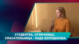 СТУДЕНТКА, ОТЛИЧНИЦА, СПАСАТЕЛЬНИЦА-ЛАДА БЕРЕЩЕНОВА