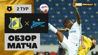 Ростов 2-4 Зенит. Обзор матча