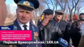 На Украине мужчина в форме советского офицера напугал свидомых журналистов