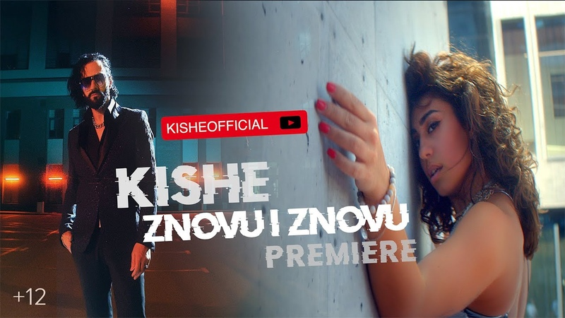 Kishe Знову і знову Премьера 4K