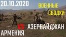 Новости Армения Азербайджан война в Нагорном Карабахе 20.10.2020