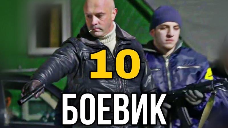 ОЧЕНЬ КРУТОЙ БОЕВИК ПРО МЕНТА Кулинар 2 РУССКИЕ БОЕВИКИ КРИМИНАЛЬНОЕ русское КИНО 10 СЕРИЯ Экшн