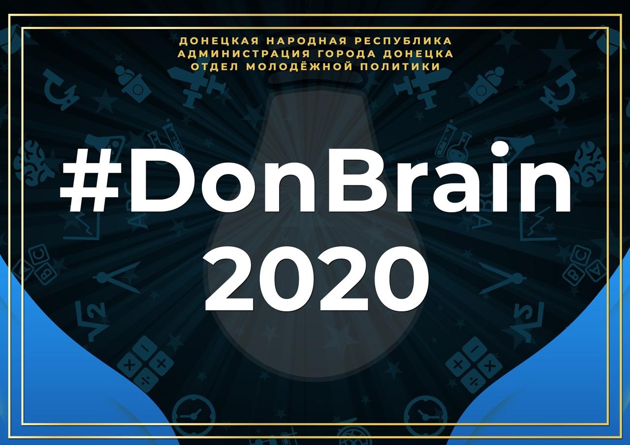 В Донецке подвели итоги интеллектуального конкурса «#DonBrain»
